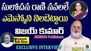 Dhupati Vijaya Kumar Interview Part-1 || EMESCO Book Publishers || Telakapalli Talkshow || S Cube TV