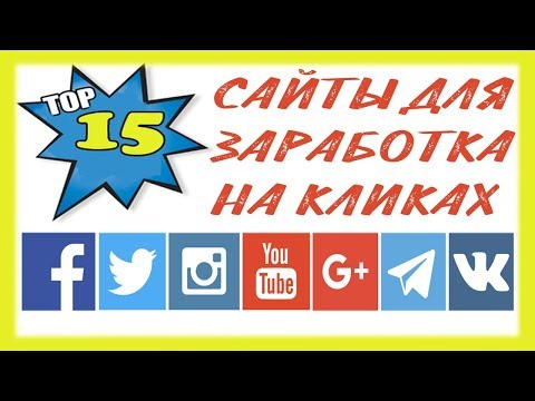Самый легкий заработок в интернете БЕЗ ВЛОЖЕНИЙ / ТОП 15 сайтов для заработка на социальных сетях