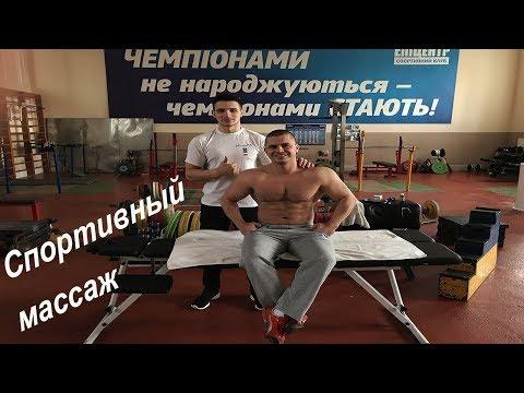 Спортивный массаж: что, как и зачем? Юрий Чмиленко рассказывает все тонкости