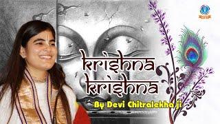 Krishna Krishna !! कृष्णा कृष्णा !! Bhagwat Katha !! Virha Bhajan !! Devi Chitralekha ji