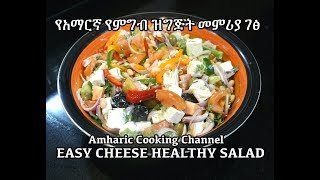 Healthy Salad - Feta Cheese Salad - የአማርኛ የምግብ ዝግጅት መምሪያ ገፅ - Amharic Cooking Channel