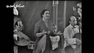 ام كلثوم - اغنية حب ايه - 1 يونيو 1961 حفلة مصورة تحميل MP3