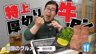 【湖国のグルメ】焼肉夕鶴【特上厚切り塩タン焼肉】