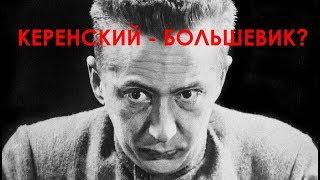 Прости нас, государь, мы не знали, что Керенский - большевик