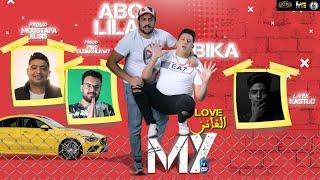 مهرجان ' انا بيكا ماي لاف الفانز ' حمو بيكا - ابو ليله - Mahragan I'm Bika, my Love fans تحميل MP3