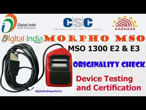 Morpho Device Originality Check Testing and Certification - YouTube