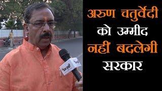 वसुंधरा सरकार में मंत्री अरुण चतुर्वेदी ने बताया राजस्थान के लिए क्यों जरूरी है BJP सरकार