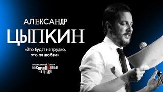 """Александр Цыпкин читает свой рассказ """"Это будет не трудно, это по любви"""""""