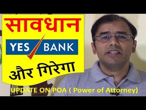 YES BANK SHARE LATEST | और गिरेगा ? | YES BANK BUY