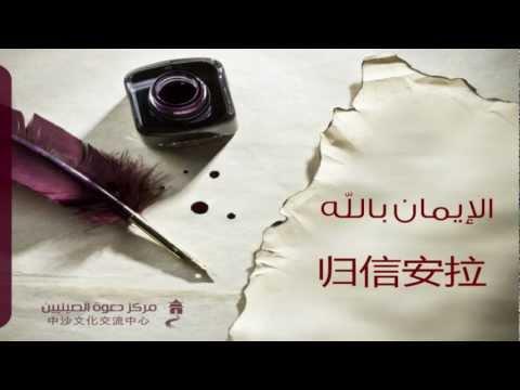 الإيمان با لله - 归信安拉