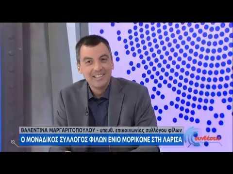Ο μοναδικός Σύλλογος Φίλων Μουσικής Ένιο Μορικόνε με έδρα τη Λάρισα | 06/07/2020 | ΕΡΤ