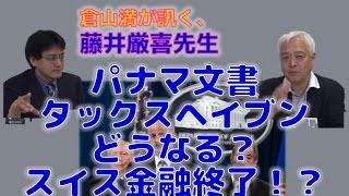 【6月4日配信】倉山満が訊く、国際政治学者藤井厳喜さん「パナマ文書タックスヘイブン問題なぜ今出てきた?これからどうなる?」【チャンネルくらら】