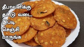 தட்டு வடை மொறுமொறுனு மிக சுவையாக செய்வது எப்படி | Thattu Vadai | Diwali Recipes | Tamil Food