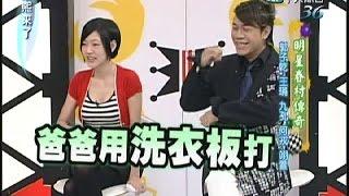 2007.05.30康熙來了完整版 明星眷村傳奇 -郭子乾、王琄、九孔、何戎、翊萱