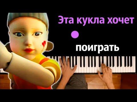 Эта кукла хочет поиграть в Кальмара (Пародия Ягода Малинка)● караоке | PIANO_KARAOKE ● ᴴᴰ + НОТЫ