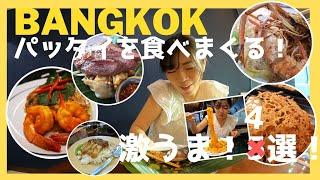 <タイ・バンコク>是非食べて欲しい!衝撃的旨さ!バンコクのパッタイ屋さんをご紹介!