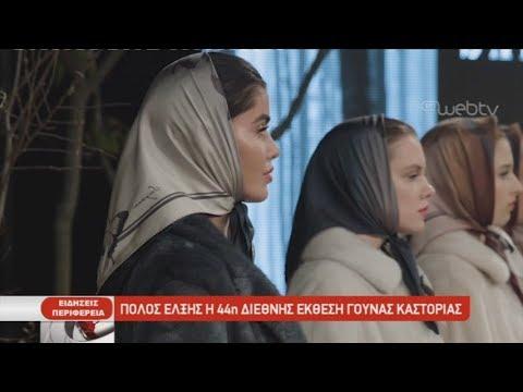 Πόλος έλξης η 44η Διεθνής έκθεση γούνας Καστοριάς  | 03/05/2019 | ΕΡΤ