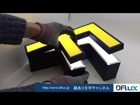 大型サイズの看板に最適|縁あり文字チャンネル|DFlux