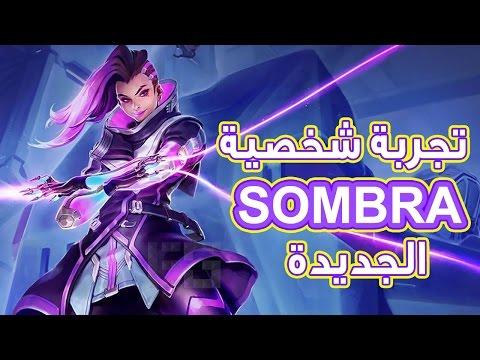 تجربة شخصية Sombra والUpdate  الجديد