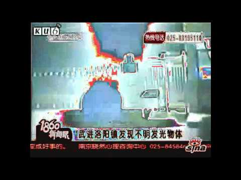 Aliens caught on tape in china rapid shape changes and gone (analyse) UFO