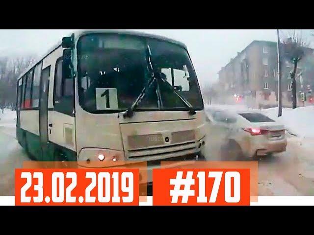 Новые записи АВАРИЙ и ДТП с АВТО видеорегистратора #170 Февраль 23.02.2019