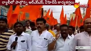 RSS and VHP Conducts Rally at Dharmavaram in Anantapur   బహిష్కరణను నిరసిస్తూ RSS, VHP ఆందోళన