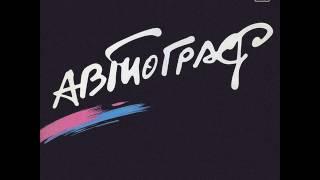 """MetalRus.ru (Art Rock).  АВТОГРАФ - """"Автограф"""" (1986) [Full Album]"""