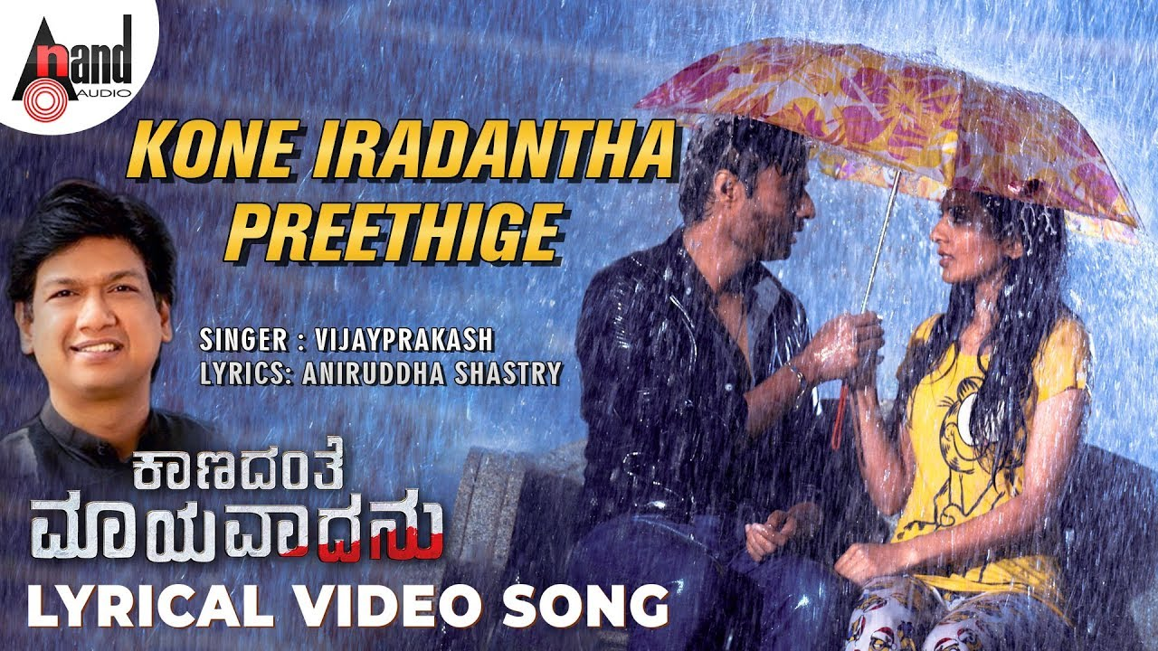 Kone Iradantha Preethige lyrics - Kaanadante Maayavadanu - spider lyrics