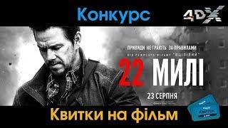 Розіграш квитків на фільм «22 МИЛІ» by @PlayUA