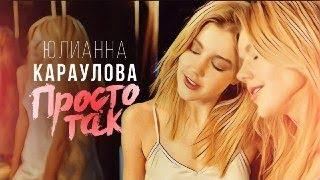 Юлианна Караулова - Просто так