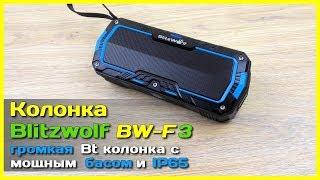 📦 Колонка BlitzWolf BW-F3 - Громкая, басистая и защищённая от воды