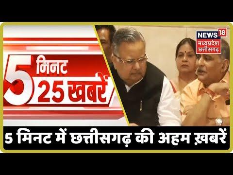 Chhattisgarh की ख़बरें 5 मिनट में |5 मिनट में 25 ख़बरें |5 Minute Main 25 News| 23 October 2019