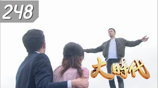 Great Times EP248(Formosa TV Dramas)
