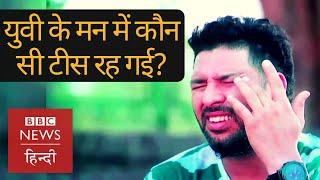 Yuvraj Singh ने International Cricket को अलविदा कह दिया, उन्हें किस बात का मलाल है? (BBC Hindi)