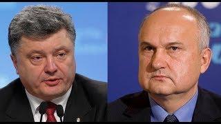 Игорь Смешко идет в президенты. Ответ Порошенко