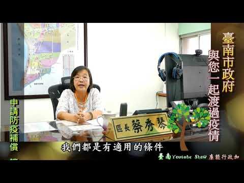琴姐講廉-臺南市政府與您一起渡過疫情