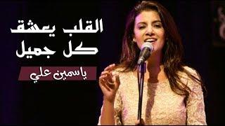 القلب يعشق..ياسمين على تحميل MP3