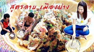 ค้นหาวิถีชนเผ่า EP.21 สูตรลาบปลาเมืองฝาง สุดยอดความอร่อยเด็ด!!! ไม่ลองไม่รู้