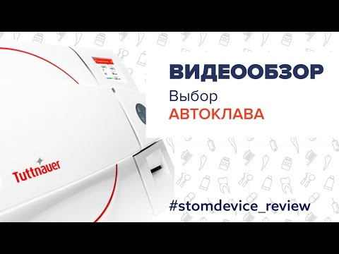 Выбор автоклава | StomDevice Review