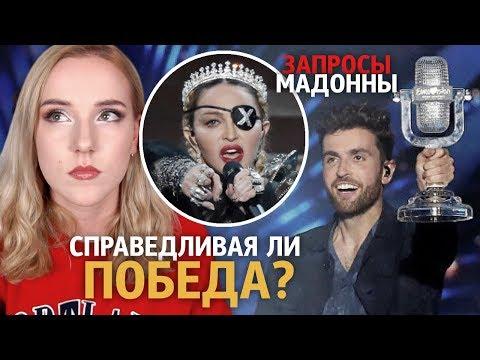 ПОБЕДИТЕЛЬ ЕВРОВИДЕНИЯ 2019 Дункан Лоуренс: Итоги видео