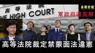 瓦解軍政府踏出第一步   高等法院裁定禁蒙面法違憲