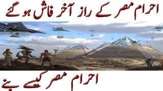 The Reality Behind the Pyramids of Egypt   آخر اخرام مصر کے راز فاش یو گئے   ahram e misr
