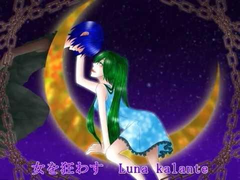【初音ミク:アペンド】Luna kalante-Lips of Salome- 【オリジナル】