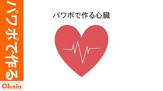 パワポで作る心臓フラットデザイン