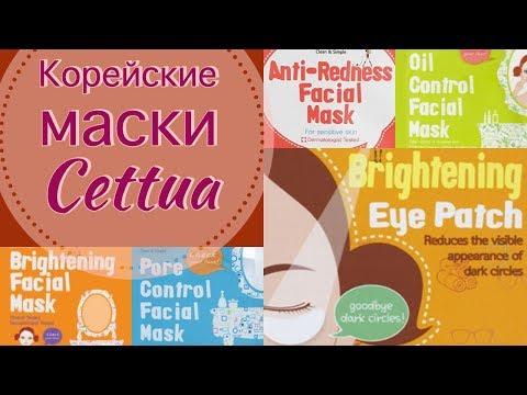 Тест-драйв кореских масок и патчей Cettua