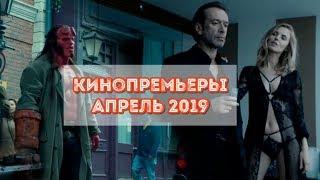 Топ самых ожидаемых фильмов апрель 2019 кинопремьеры  новинки кино