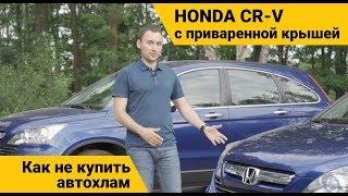 Битая Honda CR-V с приваренной крышей. Как не купить автохлам. Avtopodbor UA