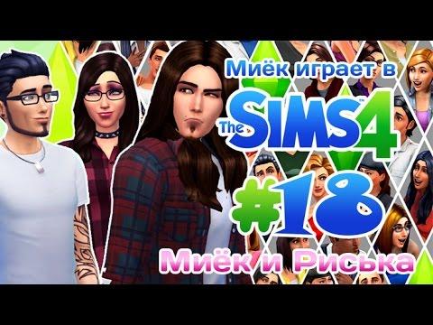 [Let's Play] Миёк играет в the Sims 4: #18 - Умри, тварь трепещущая