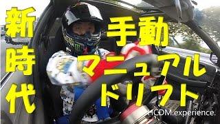 HCDMドライバー動画