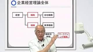 1次ベーシック講座(企業経営理論)